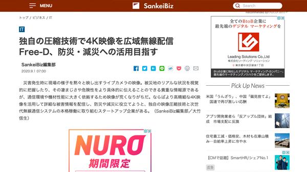 SankeiBizに掲載されました